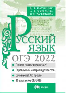 Обложка_ОГЭ_2022-=-1