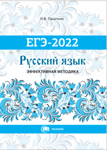 Русский_ЕГЭ_2022-1-600x844