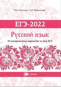 Русский_ЕГЭ_2022-30-вариантов-600x848